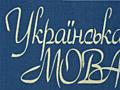 Репетитор украинского языка. Опыт преподавания по скайпу.