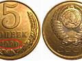 Нумизматика цены на монеты СССР 1921-1958 Самые