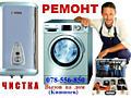 Ремонт: стиральных машин + бойлеров: чистка + гарантия!