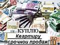 Куплю 2-3-4-комн. квартиру срочной продажи на Т/центре