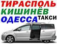 Одесса Тирасполь Кишинев минивен 6 пассажиров