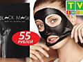 Маска-пленка для лица Black Mask (Helen Gold) от черных точек!