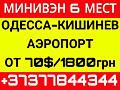 Одесса-Кишинев аэропорт такси 6 мест от 65$