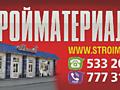 Стройматериалы в интернет магазине: stroimag. md