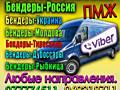 ПМЖ. Грузоперевозки Россия, Украина, Молдова.