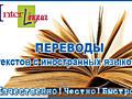 Бюро переводов InterLingua. Апостиль.