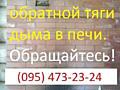 Печник. Услуги печника в Донецке. Устранение обратной тяги.