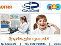 Детская стоматология без страха и слез в Кишиневе. www.clasicdent.
