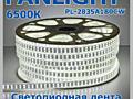 СВЕТОДИОДНАЯ ЛЕНТА 220V, LED лента, Рanlight, светодиодное освещение