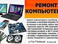 Ремонт компьютеров, ноутбуков и мн. др.