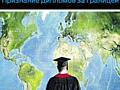 Apostile – echivalare Diploma – Acte Romanesti – cele mai bune preturi