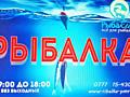 Рыбацкий магазин ДОСТАВКА И ОНЛАЙН ЗАКАЗЫ