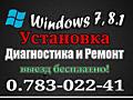 Ремонт компьютеров и ноутбуков. Установка Windows 7,10!