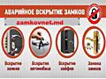 Deschiderea lacatilor, deblocarea lacatilor, usilor, SAFEILOR si AUTO