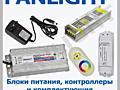 Блоки питания и контроллеры для светодиодной ленты, усилители для LED