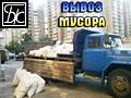 Вывоз мусора / подъем стройматериалов на этаж!!!!