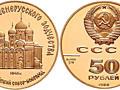 Куплю монеты, медали, антиквариат СССР, Европы, мира