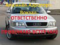 Кишинев, Одесса. Аэропорт, вокзалы, больницы, метро, посольства, 7 км.