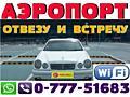 Аэропорт такси Кишинев-Одесса-Киев, Одесса-Кишинев!! (Whats App-Viber)