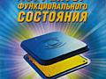 Корректоры функционального состояния Кольцова