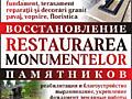 Реставрация надгробных памятников. Restaurarea monumentelor funerare