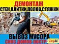 Демонтаж работы, уборка участка, территории, вывоз мусора