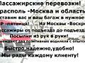 ПМР-Москва(Пассажирские перевозки - информация)