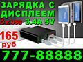 Samsung s3-5 iPhone 4-5 lg батареи дисплеи платы шнуры зарядки qc