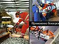 Алмазная резка бетона бетоновырубка Демонтажные работы перепланировка!