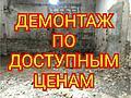 Алмазная резка железобетона асфальта бетоновырубка аренда инструментов