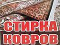 Профессиональная стирка ковров, ковровых покрытий. 15 руб. м. кв.