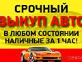 Cumpar automobile de orice marca