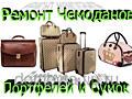 Ремонт чемоданов любой сложности, сумок, и кож. изделий,