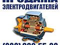 Куплю электродвигатели, редукторы, промышленные разные, новые и б/у