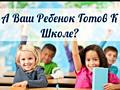 Педагог начальных классов набирает детей!!