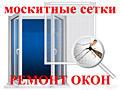 РЕМОНТ ОКОН, москитные сетки