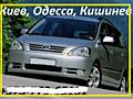 Заказ такси трансфер аэропорт Кишинев — Одесса — Николаев — Киев