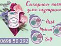 Сахарная паста для эпиляции шугаринг в Кишиневе бесплатная доставка