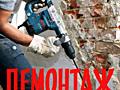 Прокат. Отбойники перфораторы услуги бетоновырубка резка бетона стен!!