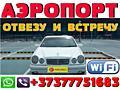 Такси Одесса Кишинев аэропорт цена договорная. (Viber-Whats App)