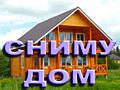 Молодая семья снимет дом с последующим выкупом.