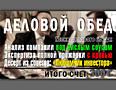 FSB CENTER: Встреча с Представителем инвестора в форме делового обеда