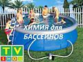 Химия для бассейнов хлорные таблетки, таблетки 5 в 1, альгицид и проч.
