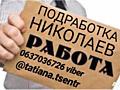 Требуется приемщик звонков и заявок, до 7000 грн. + премии.