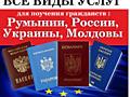 Консультации в получении гражданств и паспортов