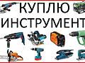 Куплю сварку, компрессор, генератор. Куплю электроинструмент, строительный инструмент, бензоинструмент любой.