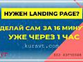 Курс по созданию одностраничных сайтов - Landing Page