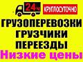 Грузоперевозки, вывоз мусора, грузчики, доставка ПМР Молдова и Украина
