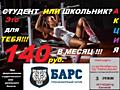 """Внимание! В клубе """"БАРС"""" АКЦИЯ!"""