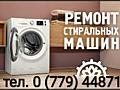 Ремонт стиральных машин, бойлеров, холодильников (Viber, WhatsApp)